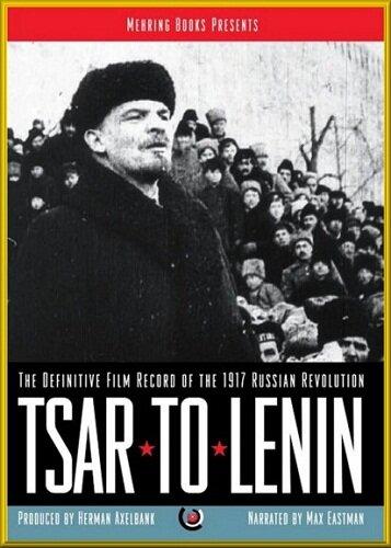 От царя к Ленину (1937) полный фильм