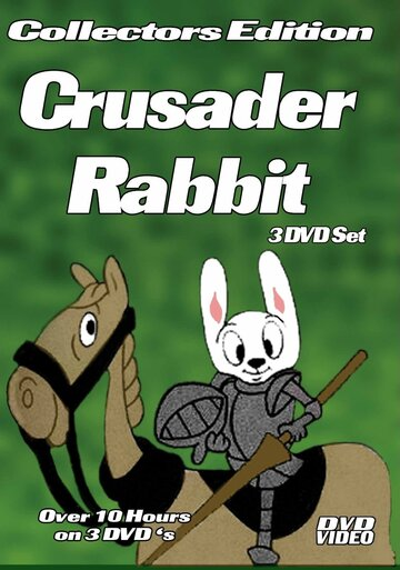 Кролик-крестоносец