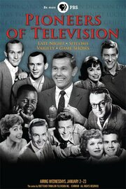 Смотреть онлайн Пионеры телевидения
