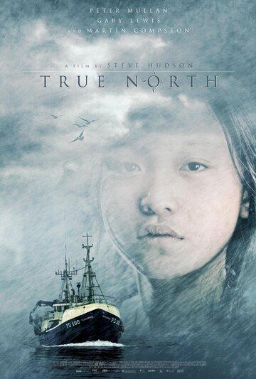 Настоящий север (2006)