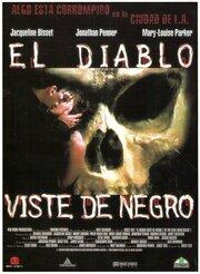 Пусть дьявол носит черное (1999)