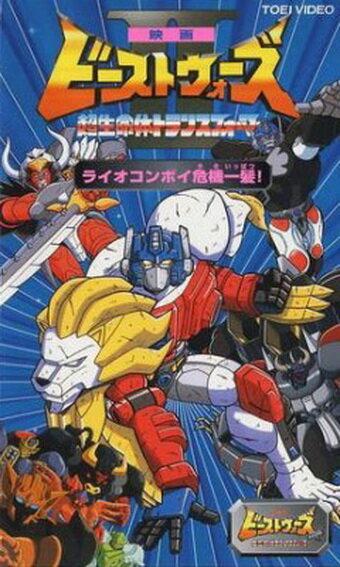 Трансформеры: Зверороботы (1999)