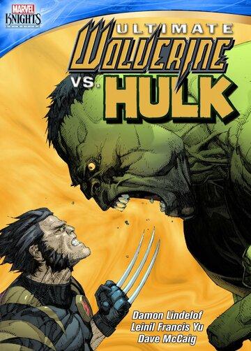 Росомаха против Халка (Ultimate Wolverine vs. Hulk)