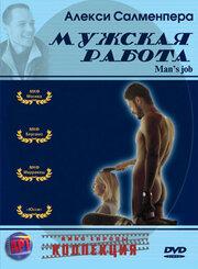 Мужская работа (2007)