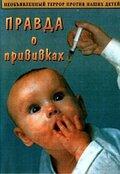 Правда о прививках (Pravda o privivkakh)