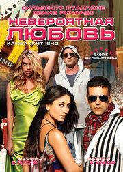 Невероятная любовь (2009)