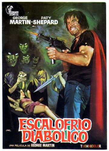 Дьявольский озноб (1972)