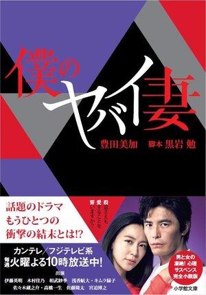 300x450 - Дорама: Моя опасная жена / 2016 / Япония