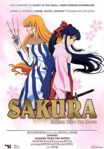 Сакура: Война миров