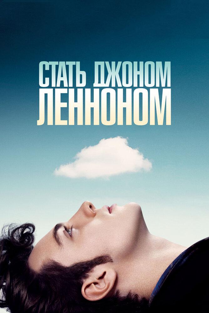 Стать Джоном Ленноном / Nowhere Boy (2009)
