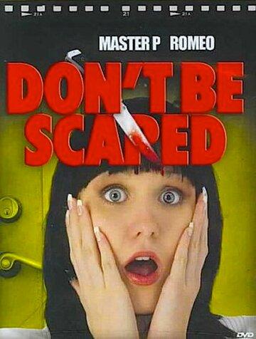 Не бойся (2006)