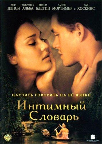 Интимный словарь 2001