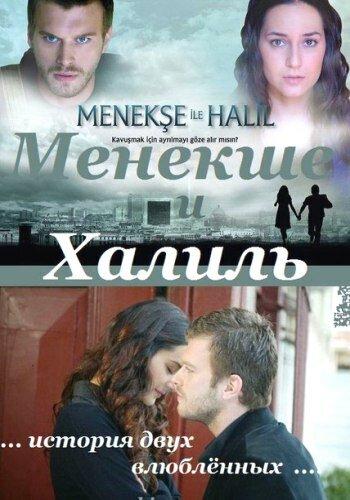 Менекше и Халиль 2007 | МоеКино