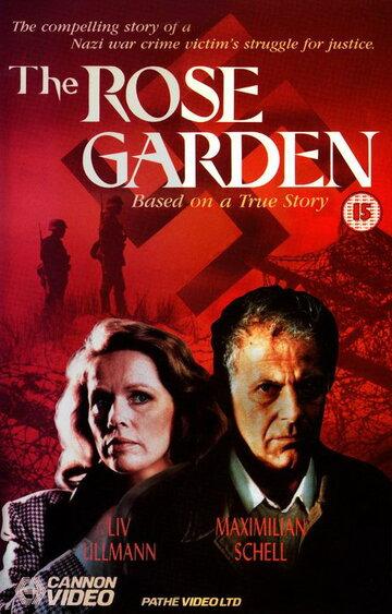 Розовый сад (1989)