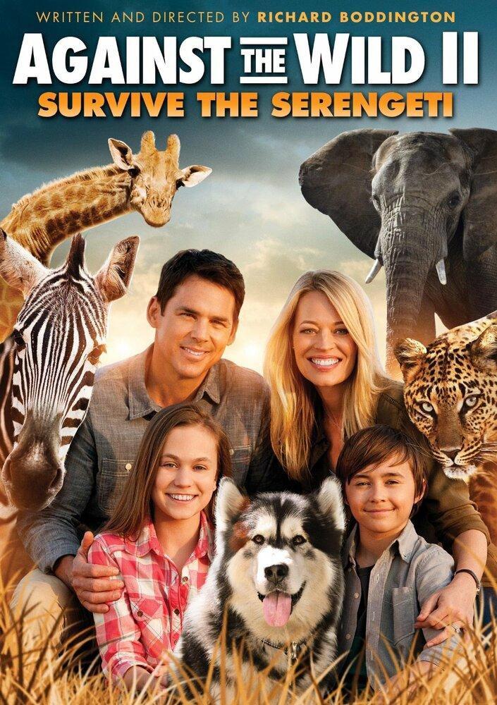 фильм Против природы 2: Выжить в Серенгети