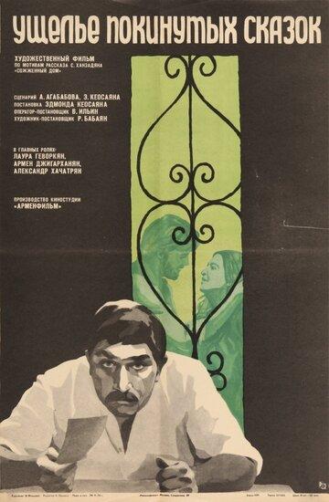 Ущелье покинутых сказок (1974)