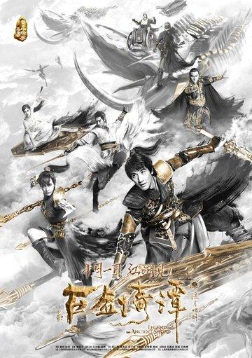 Легенда древнего меча
