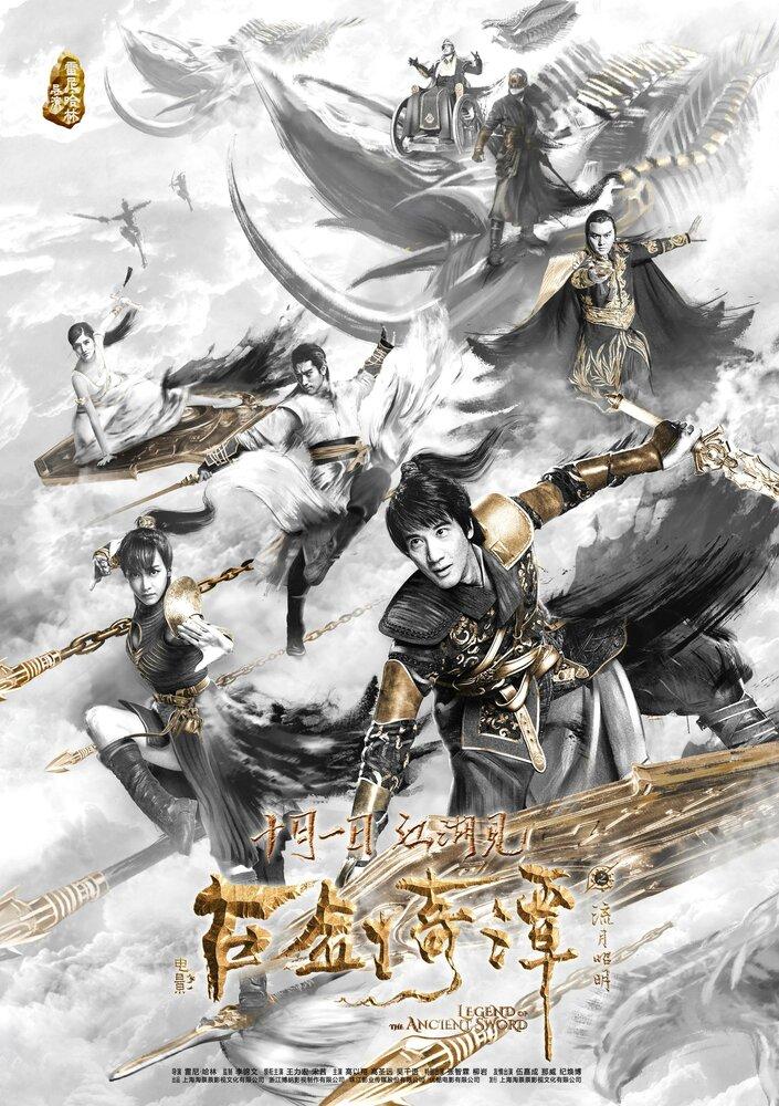 Фильмы Легенда древнего меча смотреть онлайн