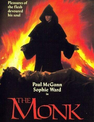 Монах (1990)