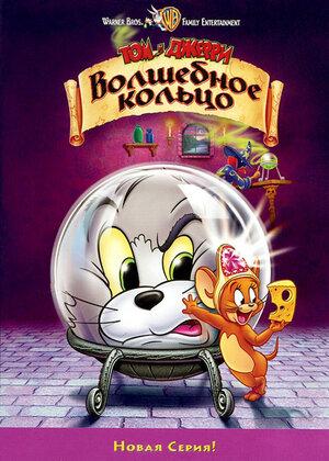 Том и Джерри: Волшебное кольцо (2001)