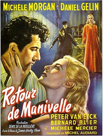 Поворот дверной ручки (1957)