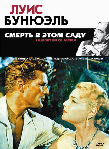 Смерть в этом саду (1956)