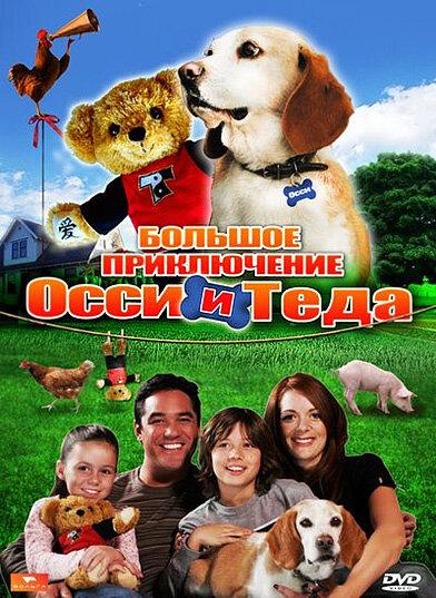 Aussie and Teds Great Adventure | ოსის და ტედის დიდი თავგადასავალი |Большое приключение Осси и Теда,[xfvalue_genre]