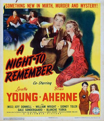 Незабываемая ночь (1942)