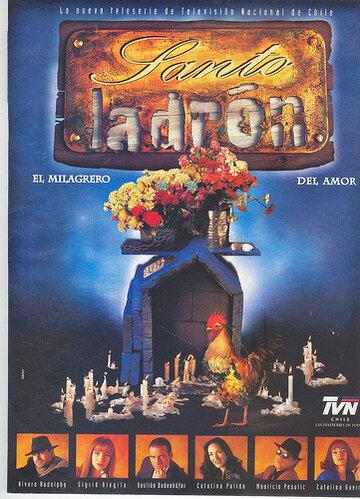 Святой вор (Santoladrón)