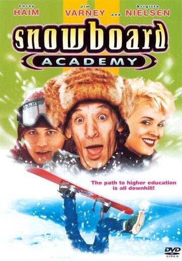 Академия сноуборда (1997)