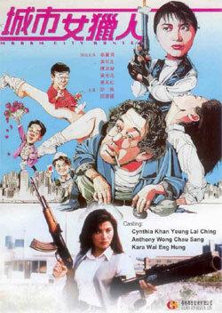 Леди охотник (1993)