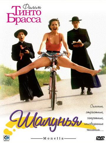 Шалунья (1998)