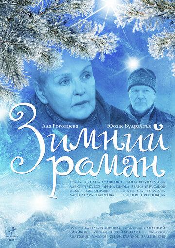 Зимний роман смотреть онлайн