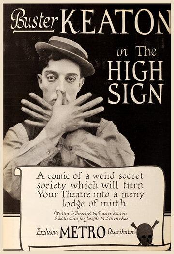 Особый знак (1921)