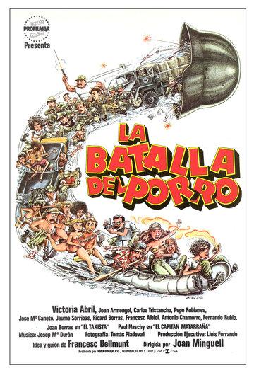 Совместная битва (1981)