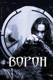 Ворон (1994) полный фильм онлайн