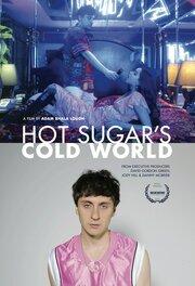 Холодный мир Hot Sugar (2015)
