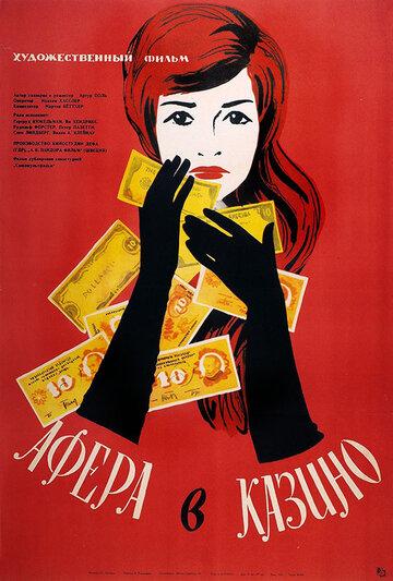 Афера в казино (1957)