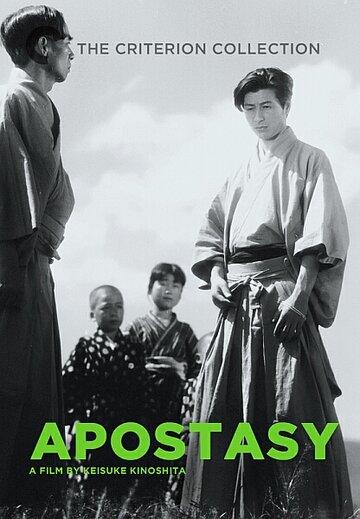 Нарушенный завет (1948) полный фильм онлайн