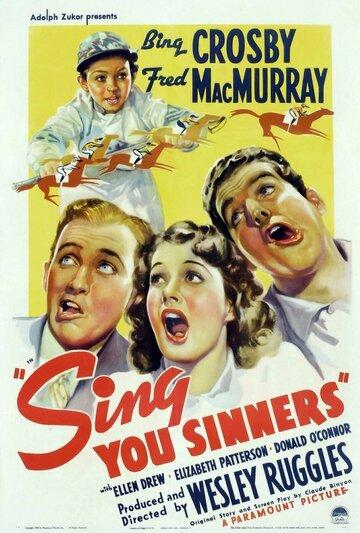 Пойте, грешники (1938)