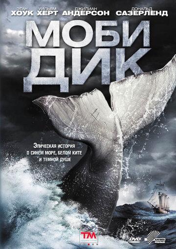 Моби Дик (сериал, 1 сезон)