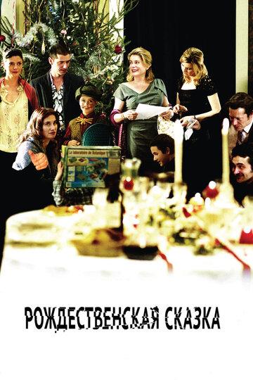 Рождественская сказка / Un conte de Noël (2008) смотреть онлайн