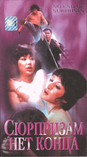 Сюрпризам нет конца / Pai an jing ji (1975)