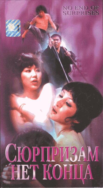 24735 - Сюрпризам нет конца ✸ 1975 ✸ Гонконг