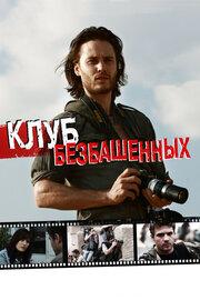 Клуб безбашенных (2010) смотреть онлайн фильм в хорошем качестве 1080p