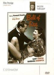 С огоньком (1941)