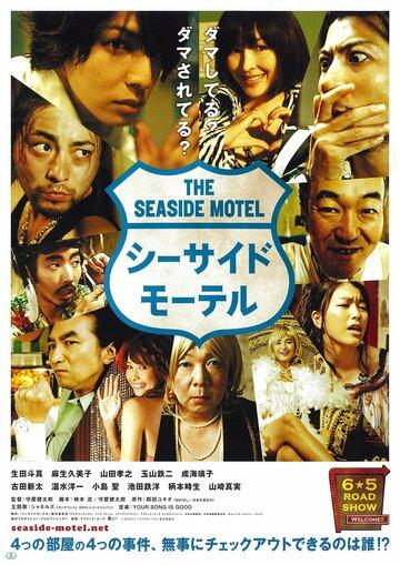 Приморский мотель (2010)