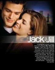 Смотреть онлайн Джек и Джилл