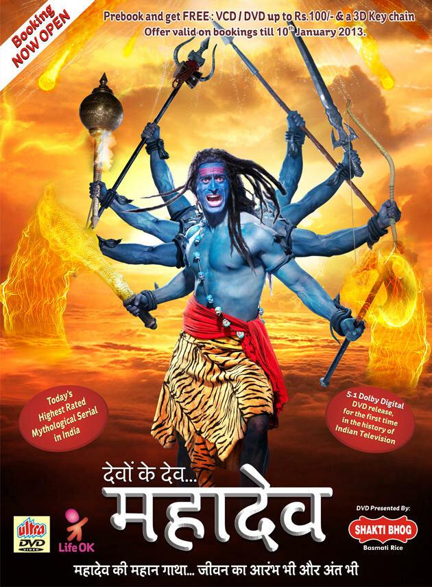 Скачать бог богов махадев все серии.
