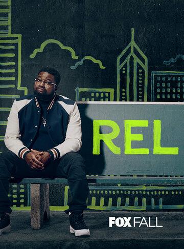 Рел / Rel (2018)